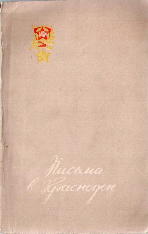 Письма в Краснодон.