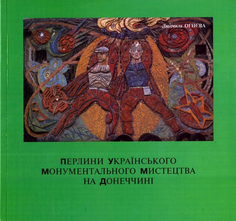 Перлини українського монументального мистецтва на Донеччині