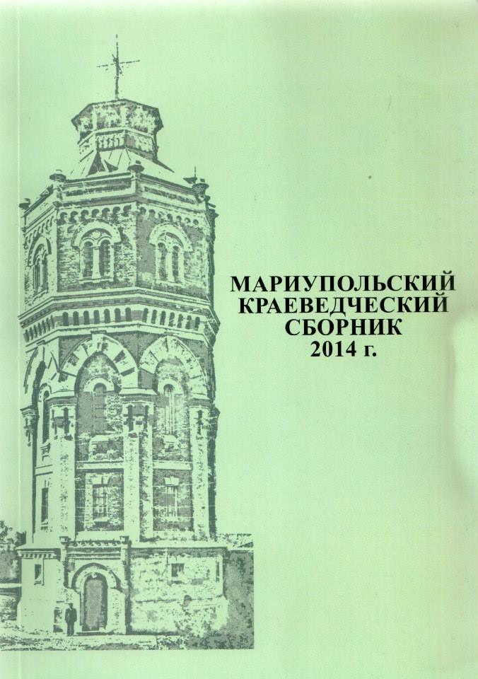 Мариуполь краеведческий. Сборник
