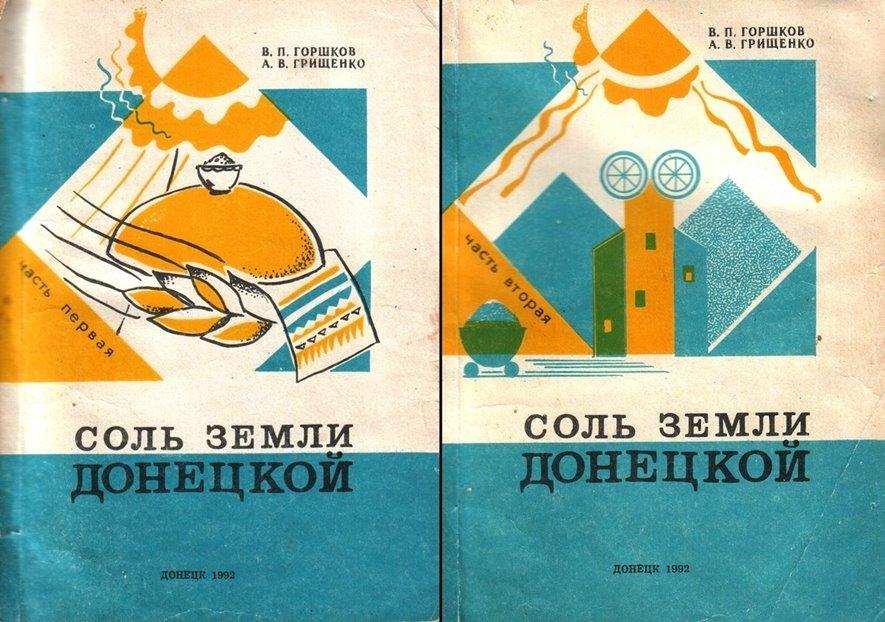 Соль земли Донецкой