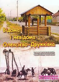 Відома і невідома Олексієво-Дружківка