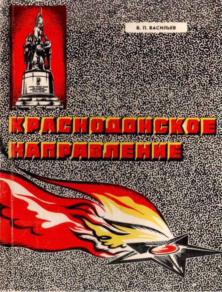 Краснодонское направление: очерки