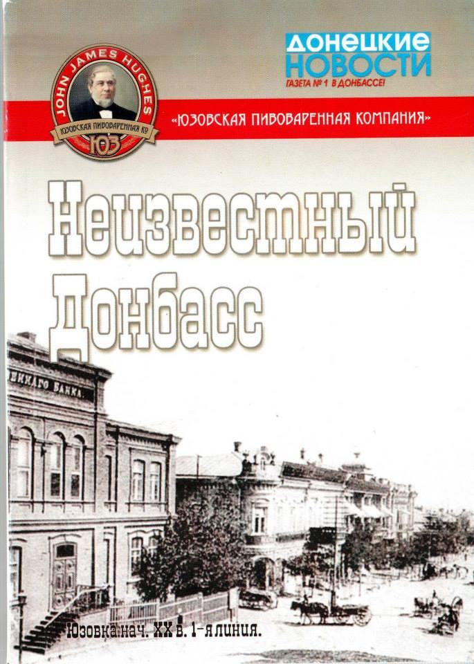 Неизвестный Донбасс