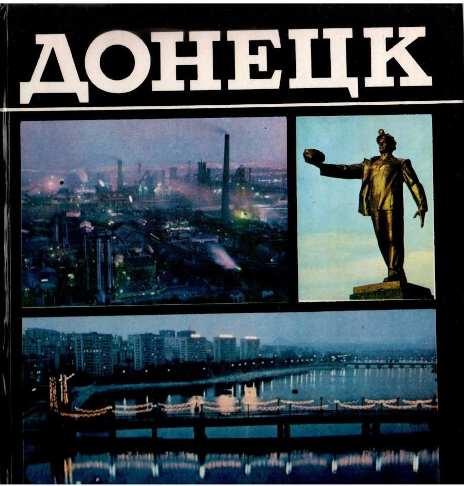 Донецк: фотоочерк