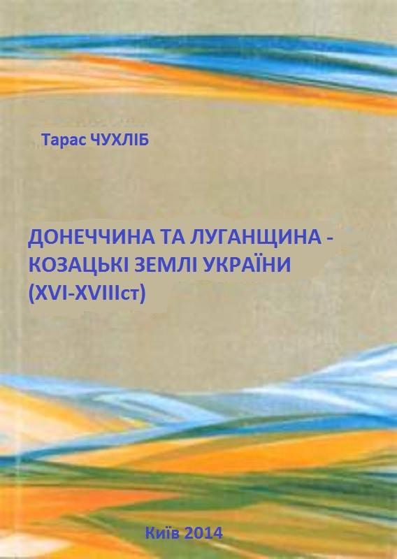 Донеччина та Луганщина — козацькі землі України (XVI–XVIII ст.).