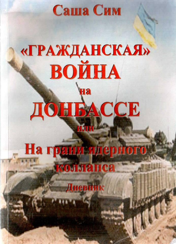 """""""Гражданская"""" война на Донбассе или На грани ядерного коллапса. Дневник"""