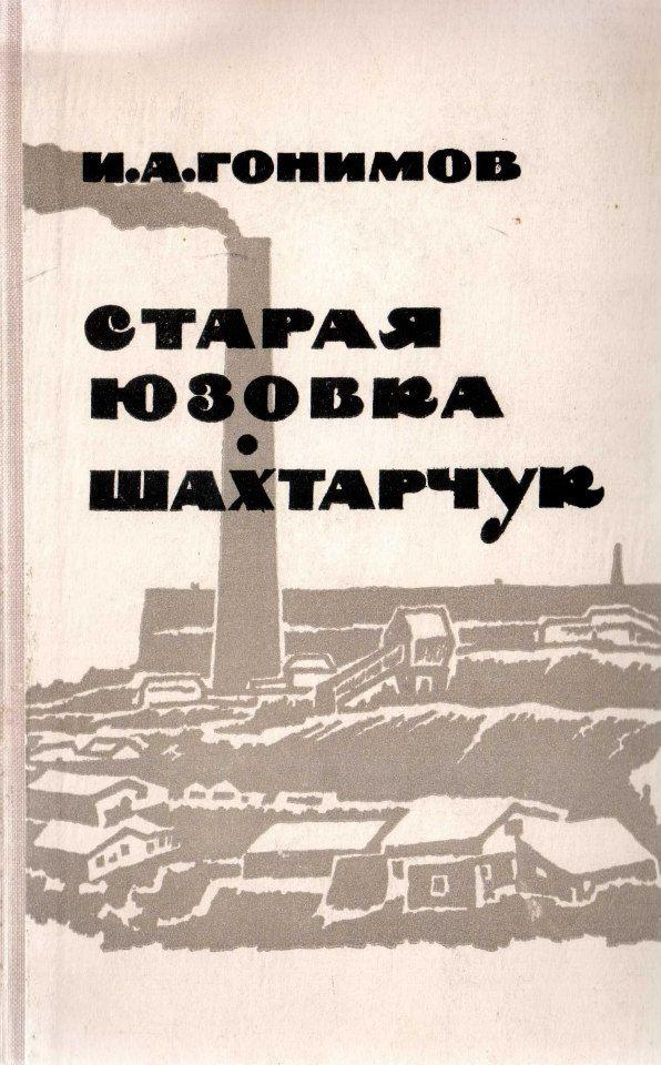 Старая Юзовка и Шахтарчук