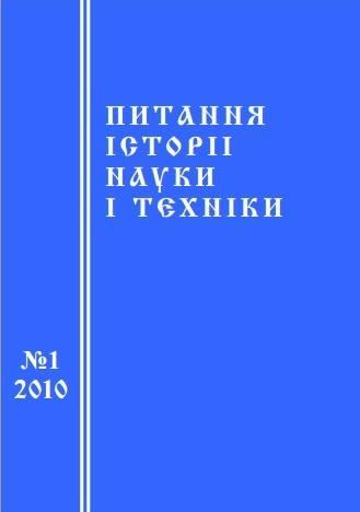 Питання історії, науки і техніки №1 (13) 2010
