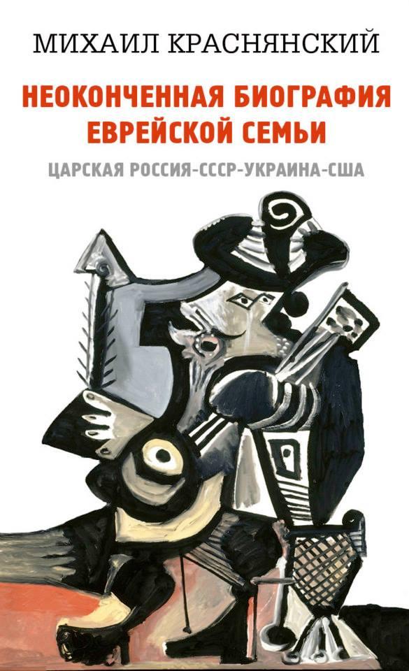 Неоконченная биография еврейской семьи (Царская Россия-СССР-Украина-США)