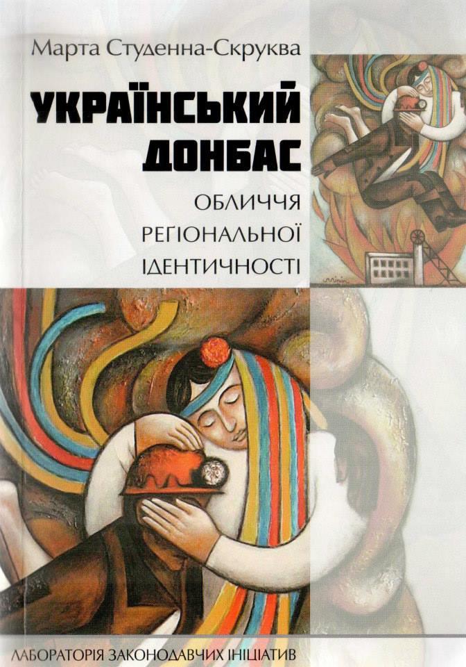 Український Донбас. Обличчя регіональної ідентичності