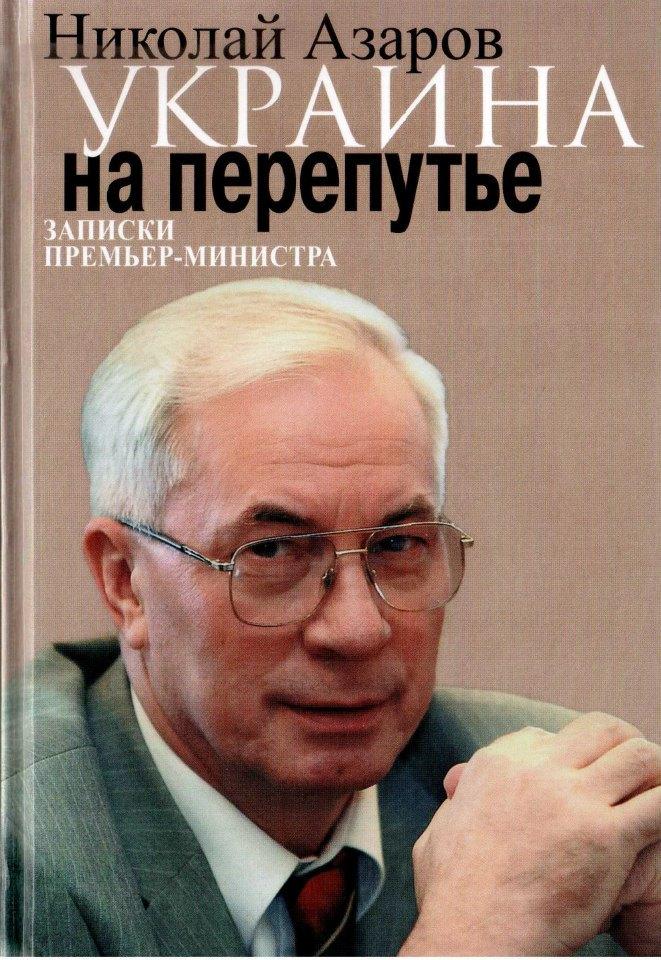 Украина на перепутье. Записки премьер-министра.