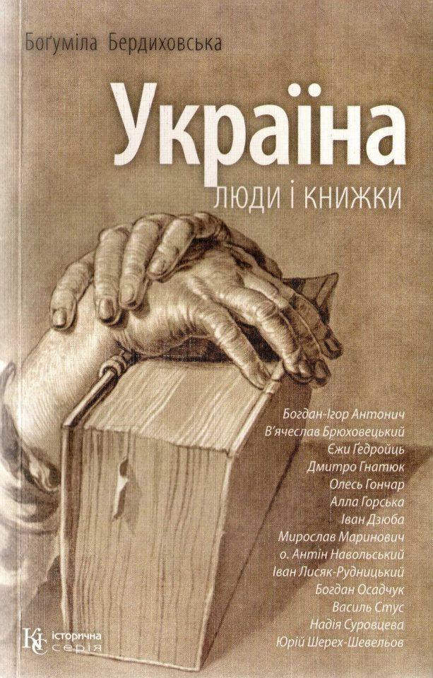 Україна: люди і книжки
