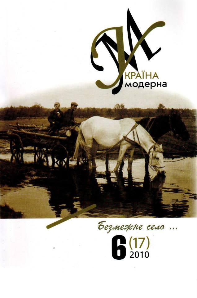 Україна модерна 2010