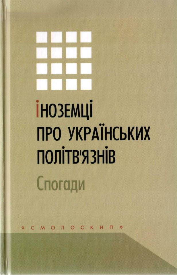 Іноземці про українських політвязнів. Спогади.