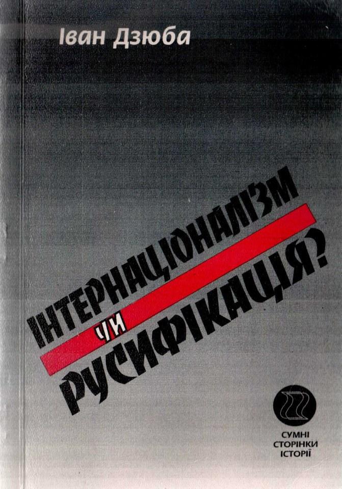 Інтернаціоналізм чи русифікація?