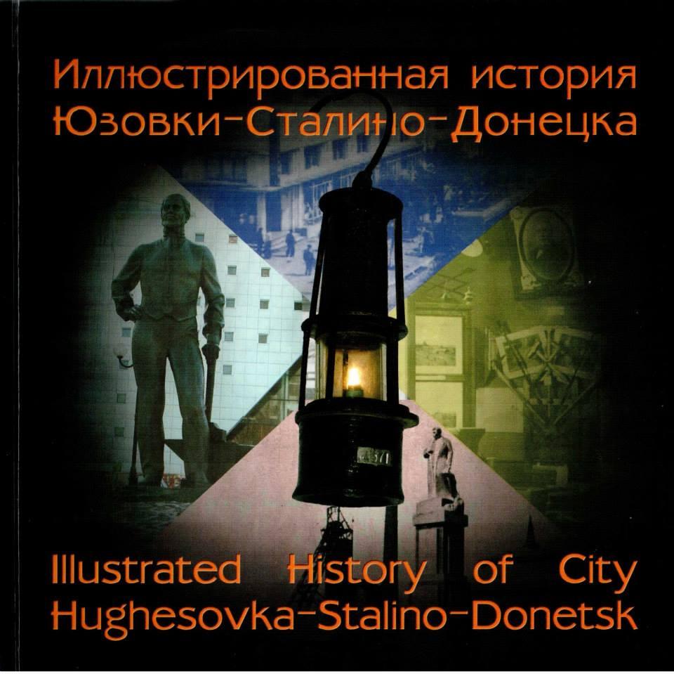 Иллюстрированная история Юзовки-Сталино-Донецка