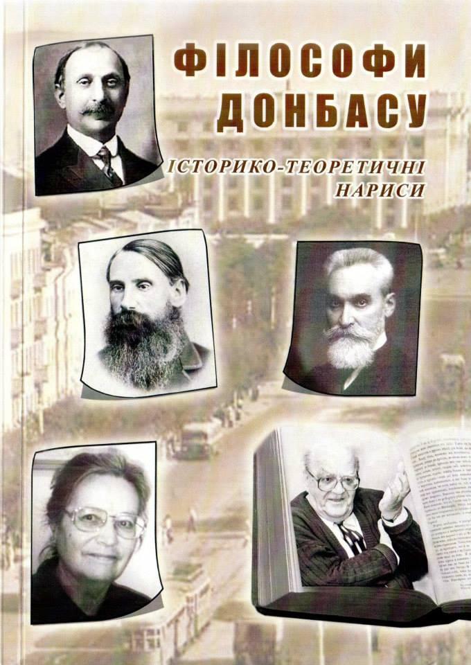 Філософи Донбасу. Історико-теоретичні нариси