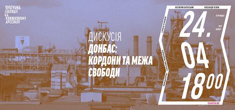 Дискусія Донбас: кордони і межа свободи