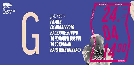 Дискусія Рамки символічного насилля: жіночі та чоловічі воєнні та соціальні наративи Донбасу