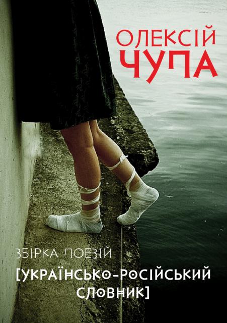 Українсько-російський словник [збірка поезій]