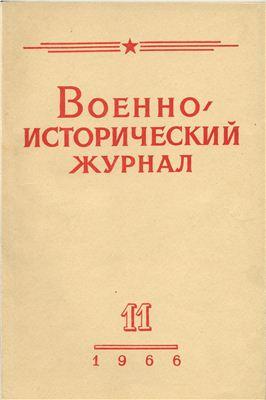 Военно-исторический журнал, №11, 1966