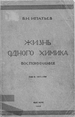 Жизнь одного химика. Воспоминания. Том. 1. 1867-1917