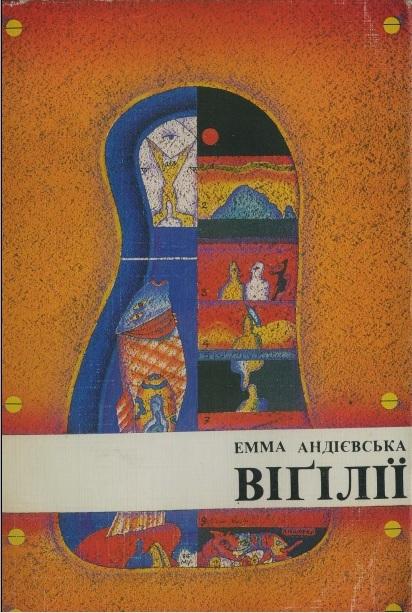 Емма Андієвська. Вігілії