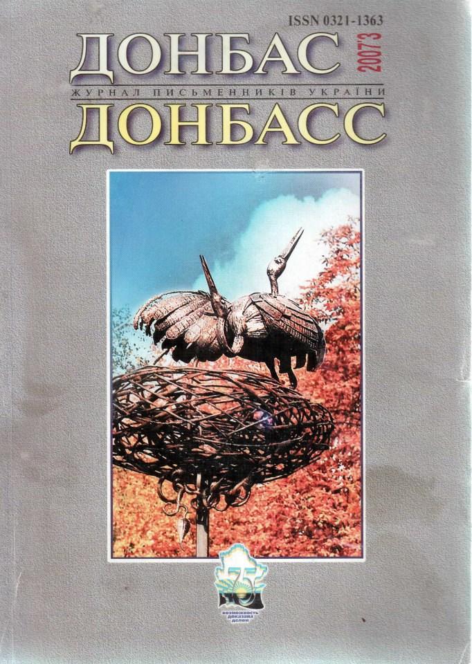 Дoнбас 2007/3 Журнал письменників України