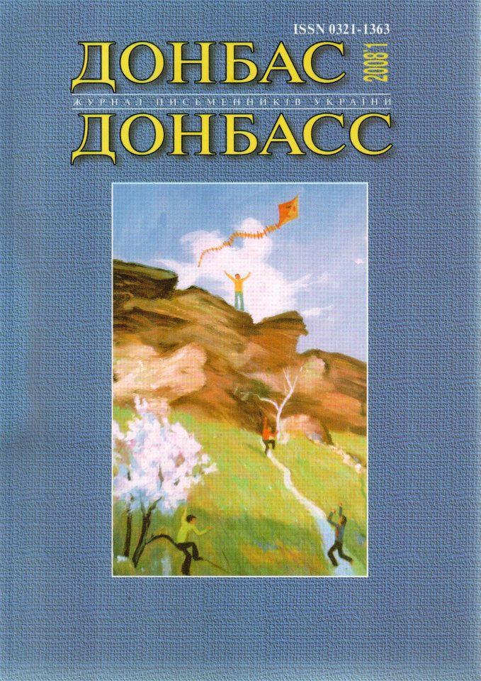 Дoнбас 2008/1 Журнал письменників Украіни
