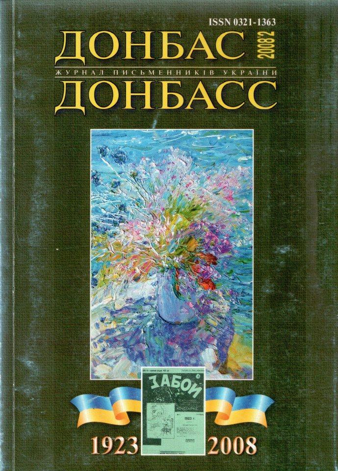 Дoнбас 2008/2 Журнал письменників Украіни