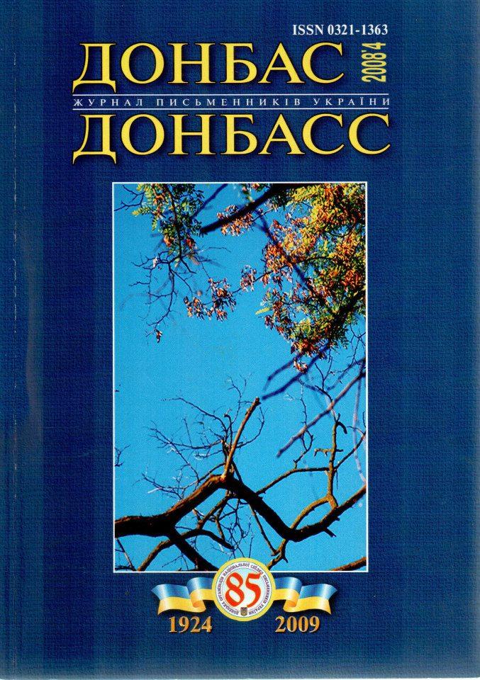 Дoнбас 2008/4 Журнал письменників України