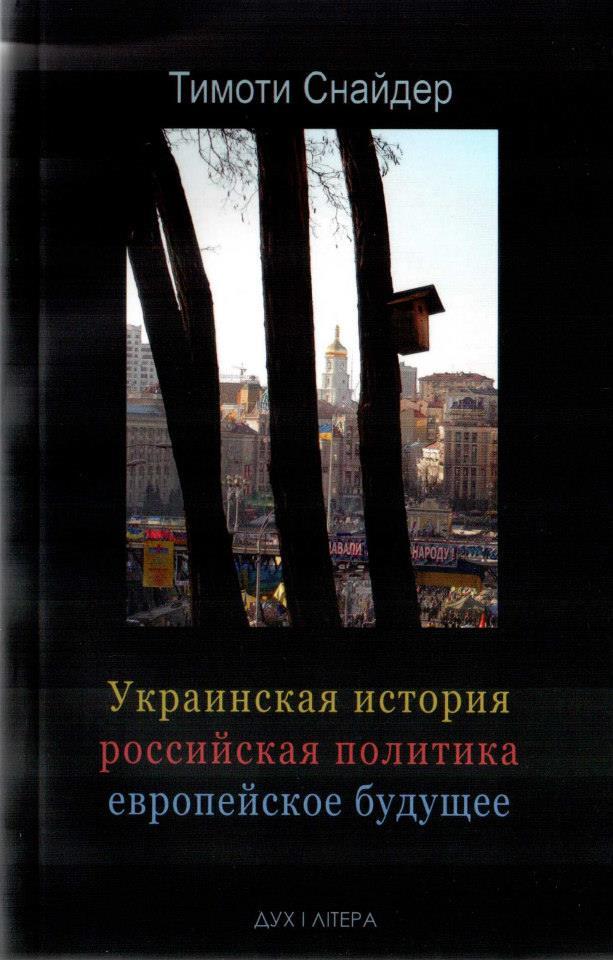Украинская история, российская политика, европейское будущее