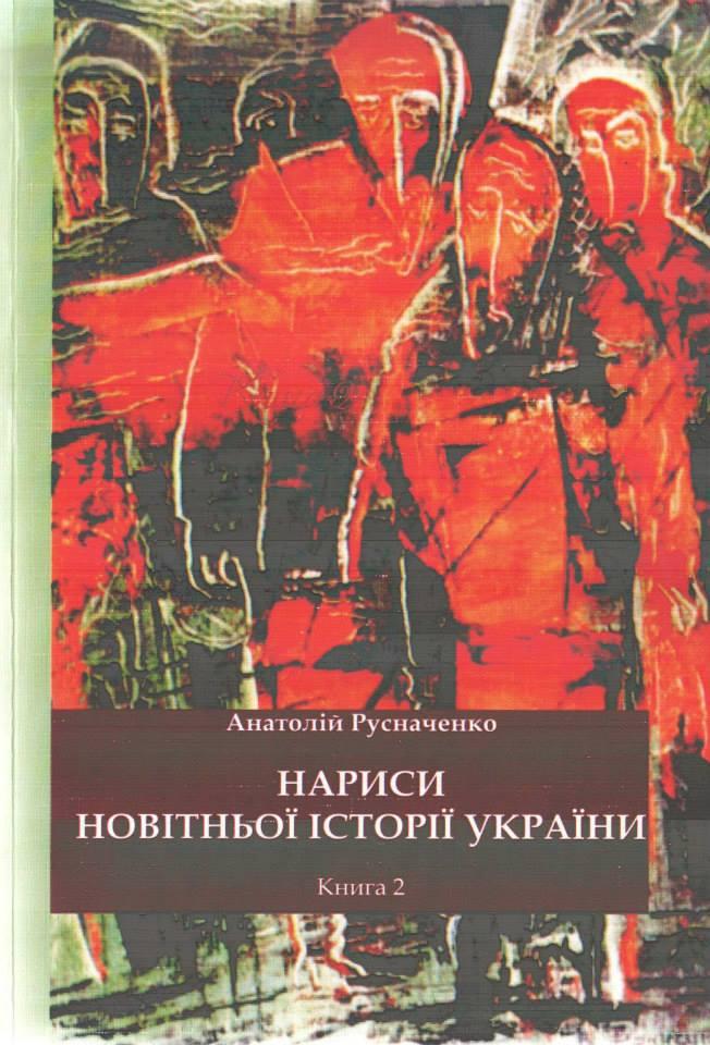 Нариси новітньої історії України. Книга 2