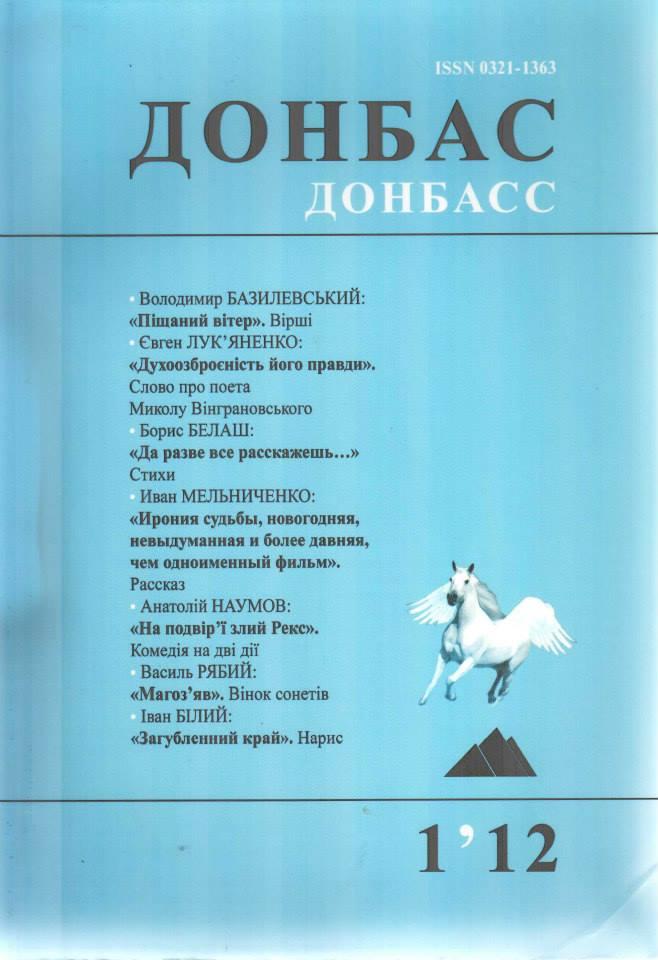 Дoнбас 2012/1 Журнал письменників Украіни