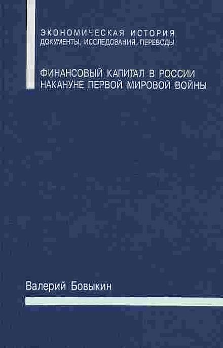 Финансовый капитал в России накануне Первой мировой войны.