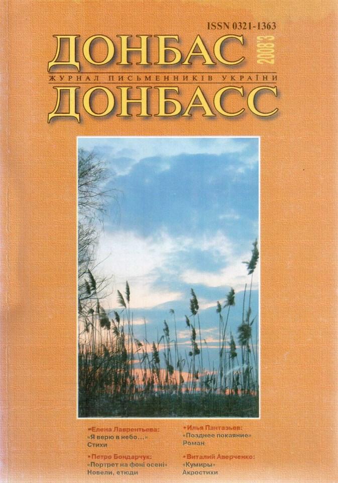 Дoнбас 2008/3 Журнал письменників України