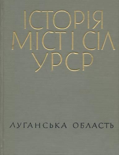 Історія міст і сіл УРСР. Том 13. Луганська область