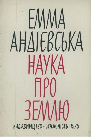 Емма Андієвська. Наука про землю