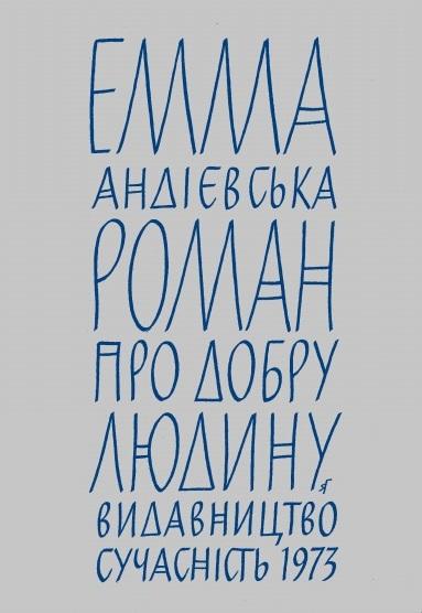 Емма Андієвська. Роман про добру людину