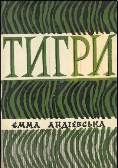 Емма Андієвська. Тигри