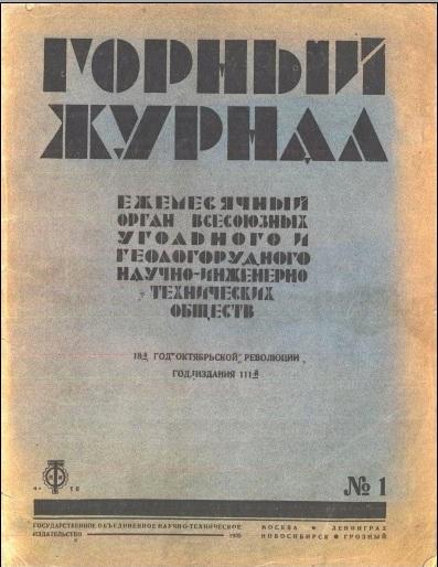 Горный журнал, №1, 1935