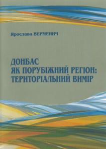 Донбас як порубіжний регіон: територіальний вимір