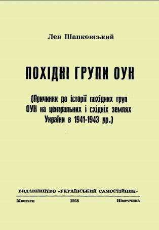 Похідні групи ОУН (причини до історії похідних груп ОУН на центральних і східних землях України в 1941-1943)