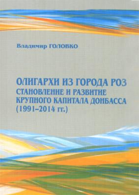 Олигархи из города роз. Становление и развитие крупного капитала Донбасса (1991-2014 гг.)