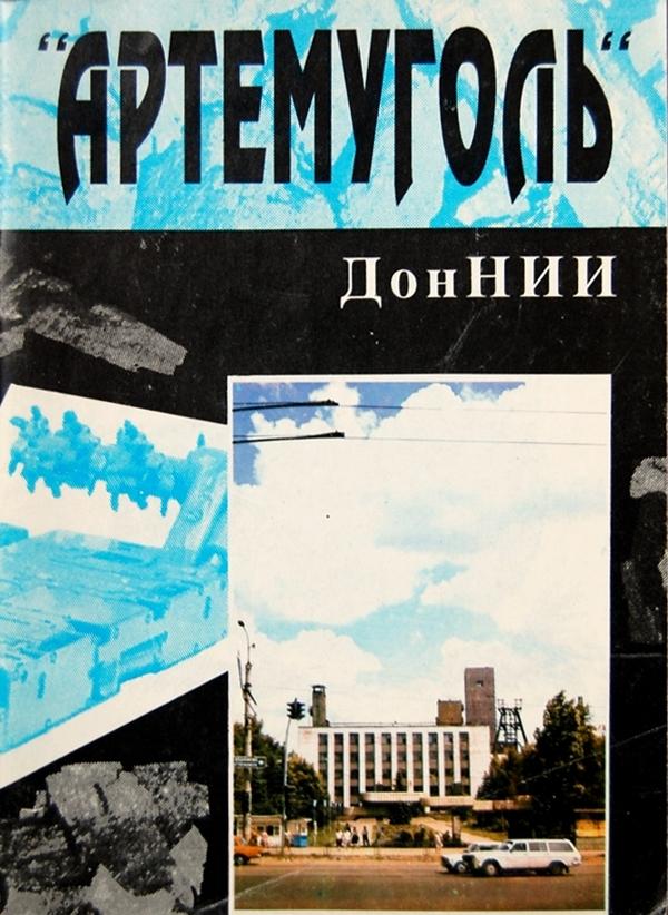 """""""Артемуголь"""", ДонНИИ"""