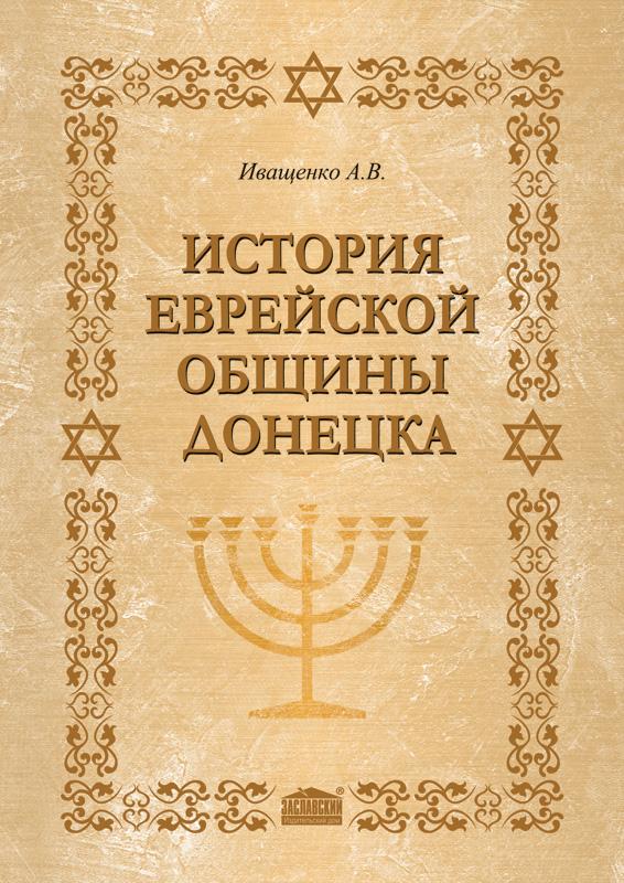 История еврейской общины Донецка