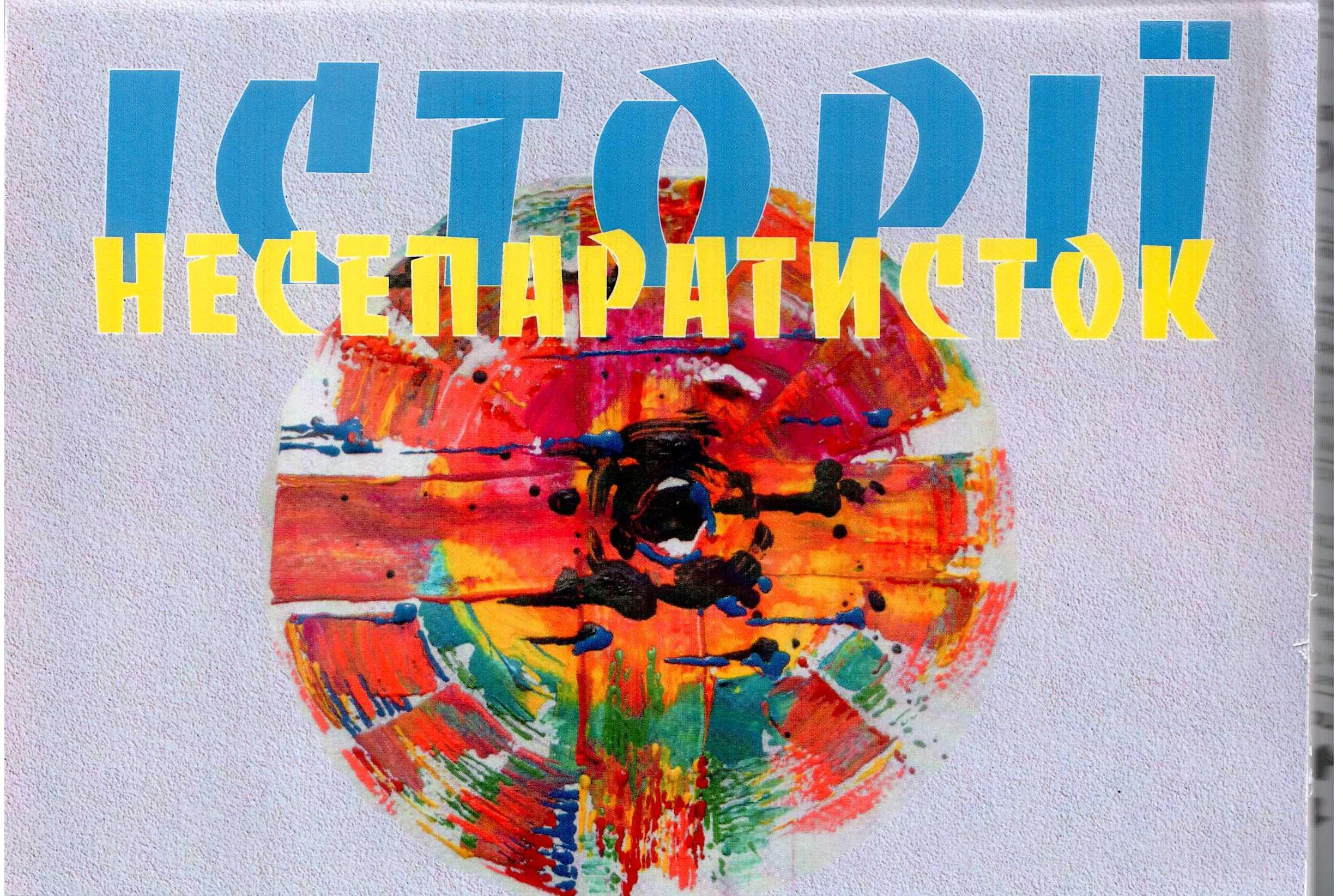 Історії несепаратисток