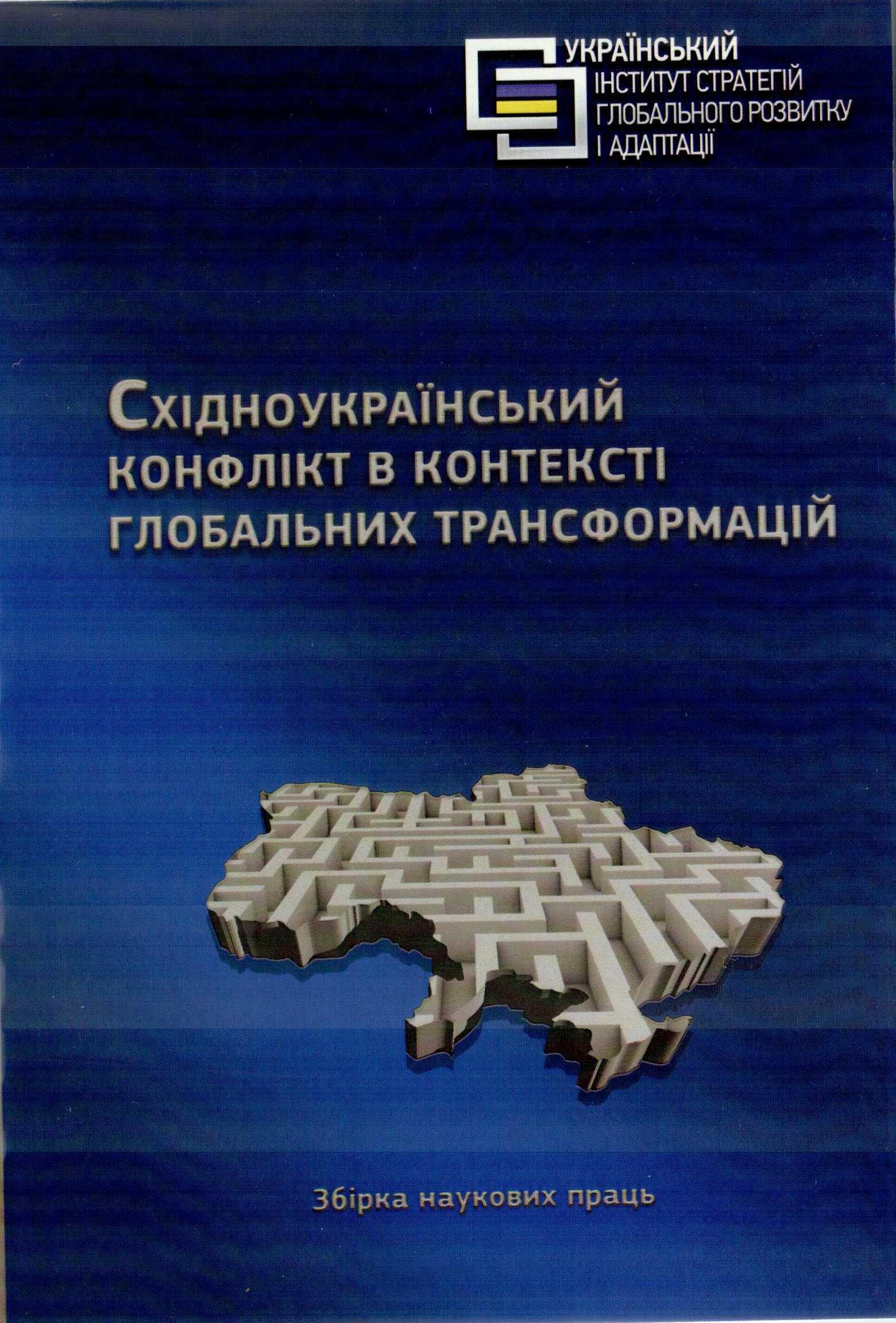 Східноукраїнський конфлікт в контексті глобальних трансформацій