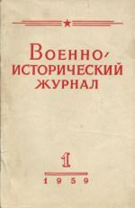 Военно-исторический журнал, №1, 1959