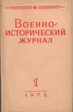Военно-исторический журнал, №4, 1975